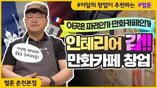 [창업성공사례] 만화카페 벌툰 춘천본점