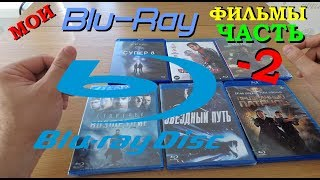 Мои blu ray фильмы часть 2
