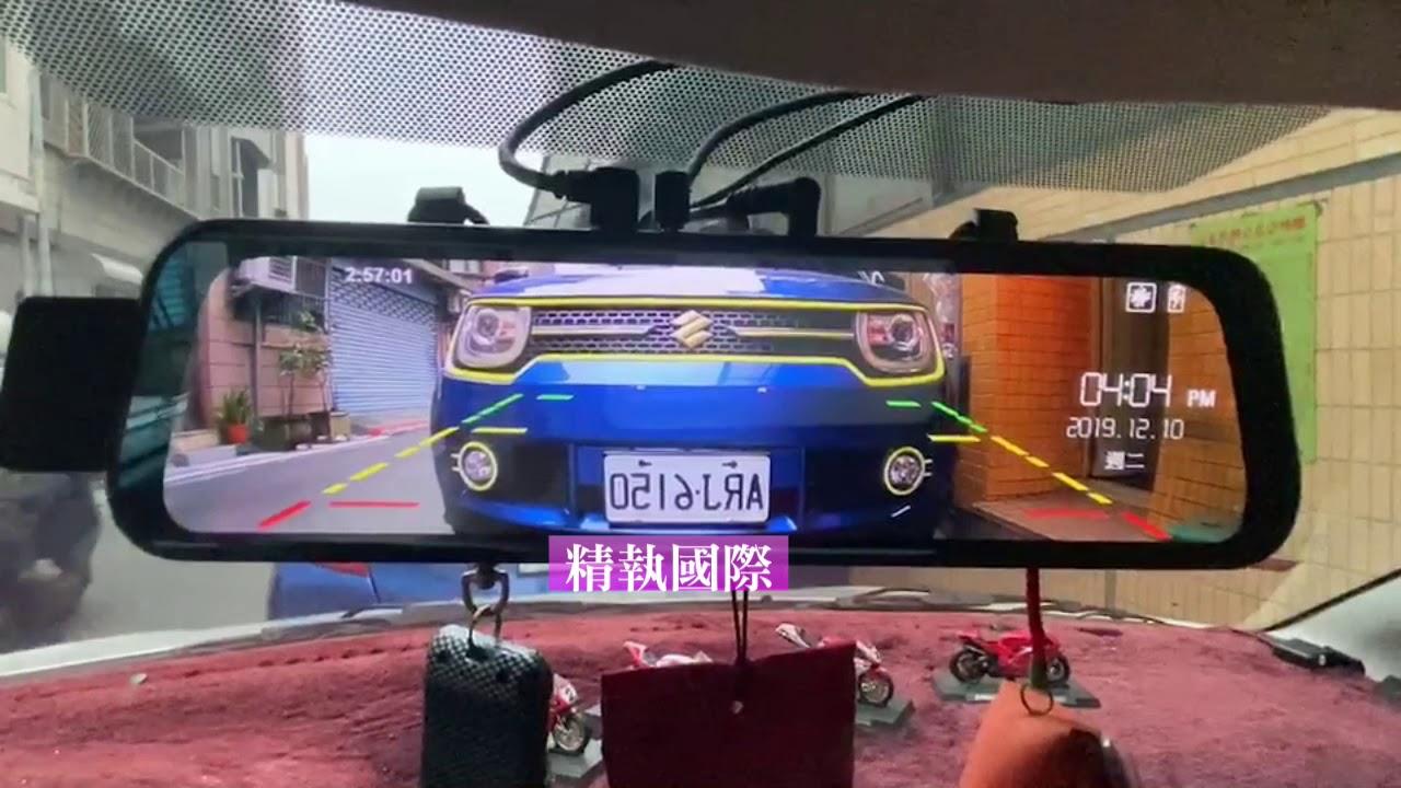 銳視鏡 D170 GPS測速 前後行車紀錄器 電子式行車記錄器 精執國際企業有公司 - YouTube
