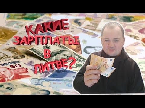 Зарплата в Литве 2019 |  Работа в Европе | Моя работа