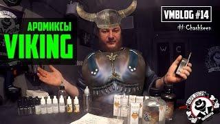 видео Viking интернет-магазин. Продажа Viking с доставкой в интернет-магазине Диномама.ру