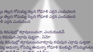 Govullu tellana gopayya nallana song lyrics... #olden hits....