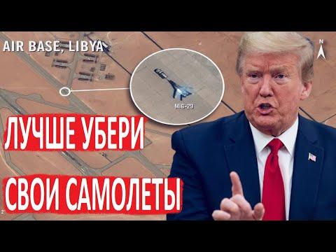 Срочно! США официально требует чтобы Россия убрала свои самолеты МИГ-29
