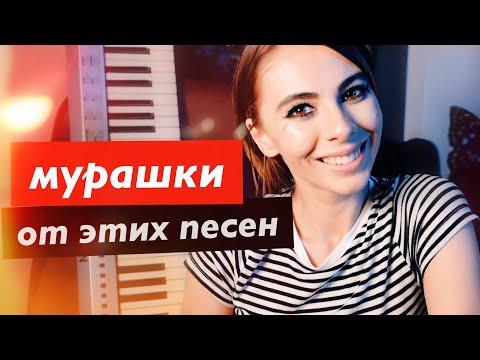 МОЙ ТОП 5 БЕЗУМНО КРАСИВЫХ ПЕСЕН