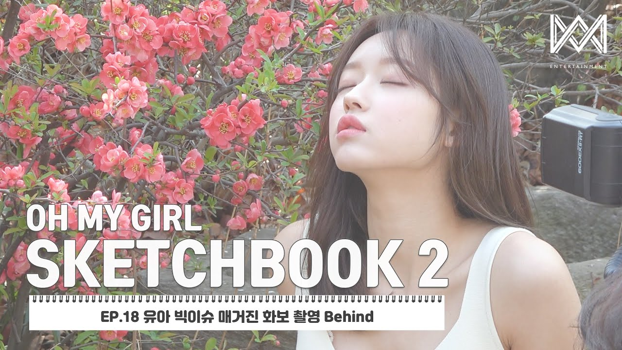[OH MY GIRL SKETCHBOOK 2] EP.18 유아 빅이슈 매거진 화보 촬영 Behind