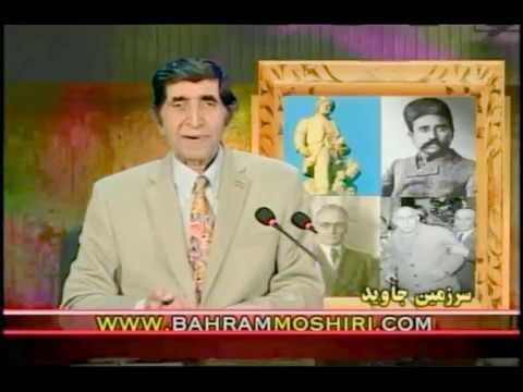 Bahram Moshiri, بهرام مشيري « شک ـ پژوهش ـ اصلاحات ارضي »؛