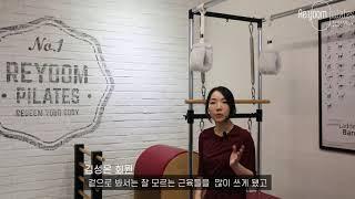 리윰 #필라테스후기 - 김성은 회원님의 솔직한 인터뷰