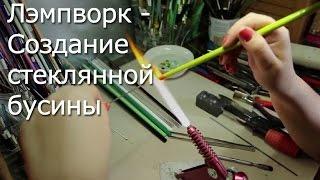 Лэмпворк (Lampworking) Видео Мастер-Класс - Cоздание стеклянной бусины