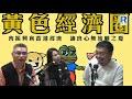 Raga Finance:「金融案內所」第三十九集 第一節:「斷人衣食」自古以來一直發生、淺談黃色經濟圈到TVB