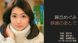 Vocal; Megumi Asaoka Lyrics; Jun Hashimoto Music; Shun-ichi Tokura ...