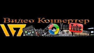 конвертор - Freemake Video Converter(Freemake Video Converter – бесплатная программа для конвертирования ,обрезки и сжатия видео. Кроме конвертирования,..., 2015-07-30T20:36:52.000Z)