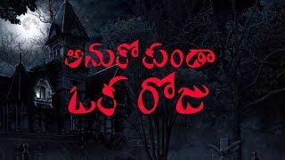 Anukokunda Oka Roju Telugu Horror short film 2018