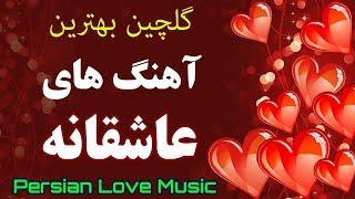 Persian Love Music   Persian Songs 2020  Iranian Music   آهنگ عاشقانه ایرانی جدید ۲۰۲۰