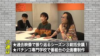 パチドルクエスト season3 #13 初回放送:12/28(木)22時~ <毎週木曜...