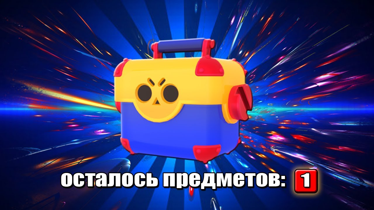 ОТКРЫТИЕ БОНУСНЫХ СУНДУКОВ БРАВЛ СТАРС! кот Мася Brawl stars