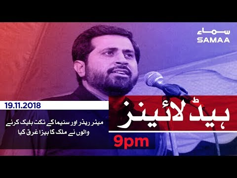 Samaa Headlines - 9PM - 19 November 2018