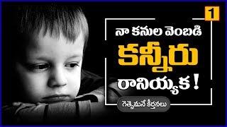 Naa kanula Vembadi Kanneeru | నా కనుల వెంబడి కన్నీరు రానియ్యాక | Telugu christian songs | 001