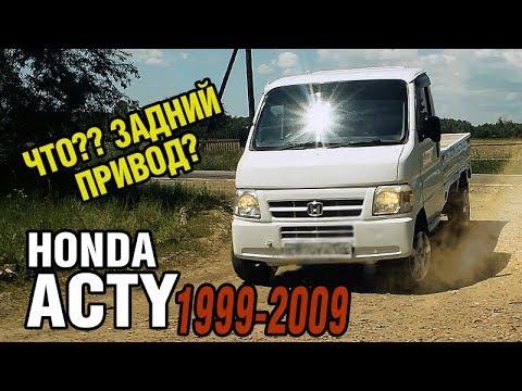Хонда ГРУЗОВИК СЧАСТЬЕ да�ника honda acty 1999 2009