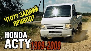 Хонда Грузовик!  Счастье дачника - Honda ACTY (1999 - 2009)