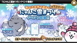 貓咪雪祭全五關(にゃんこ雪祭) - 狂亂軍速攻【貓咪大戰爭(にゃんこ大戦争)】