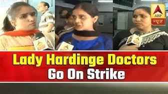 Doctors At Delhi's Lady Hardinge Hospital Go On Strike, Patients Face The Brunt | ABP News
