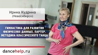 №262 Гимнастика для танцовщика. Ирина Кудрина, Новосибирск
