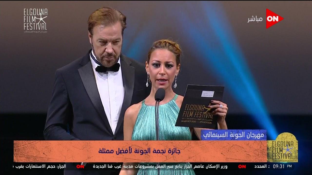 مايا فاندربيك تحصل على جائزة نجمة الجونة لأفضل ممثلة عن دورها في فيلم .. ملعب#مهرجان_الجونة  - نشر قبل 5 ساعة
