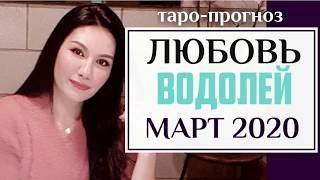 ♒ВОДОЛЕЙ ЛЮБОВЬ МАРТ 2020 I Сложные отношения I Гадание на отношения