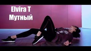 Elvira T - Мутный | Choreography by Uferson_She