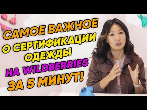Как сделать сертификацию одежды на Wildberries? Нужны ли сертификаты качества на Вайлдберриз?
