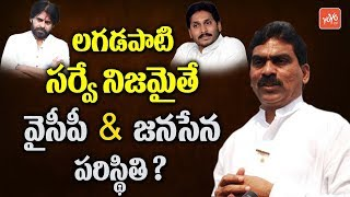 Andhra Pradesh 2019 Election Lagadapati Survey   Disappointed YSRCP and Janasena   YOYO TV Channel