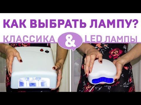 Ультрафиолетовая лампа для гель лака. Какая нужна, как выбрать. Сравнение УФ ламп