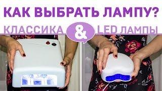 Ультрафиолетовая лампа для гель лака. Какая нужна, как выбрать. Сравнение УФ ламп(, 2014-07-10T14:07:17.000Z)