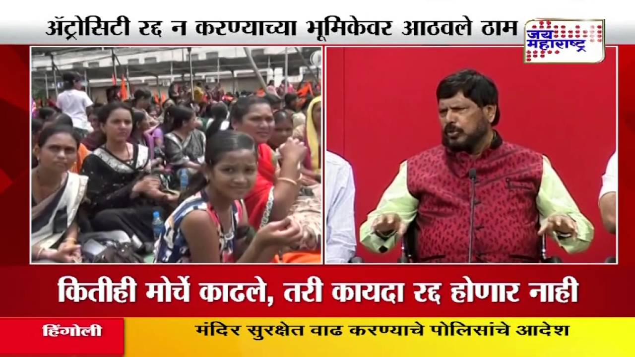 Atrocities act will not be scrapped amendments can be considered says ramdas athawale