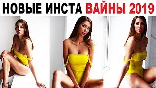НОВЫЕ ВАЙНЫ инстаграм 2019 | Ника Вайпер / Давид Манукян / Рахим Абрамов