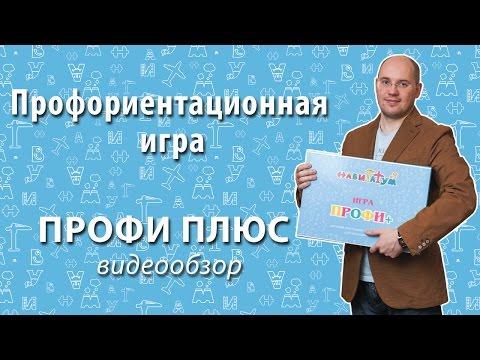 Профориентационная Игра ПРОФИ ПЛЮС видеообзор