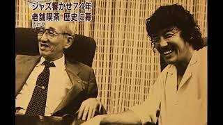 """横浜""""ちぐさ"""" NHKニュースより."""
