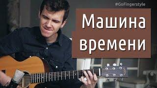 «Машина времени» на гитаре (фингерстайл)