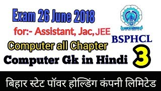 BSPHCL Exam 2018 computer Question CPU || Bihar BSPHCL Assistant, Jac, JE  Question and Test