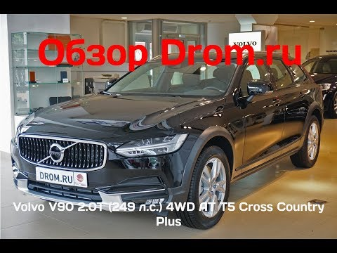 Volvo V90 2018 2.0T (249 л.с.) 4WD AT T5 Cross Country Plus - видеообзор