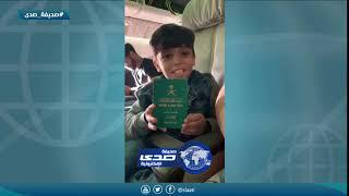 شاهد.. طفل يقبل «الجواز السعودي» أثناء عودته من الخارج - صحيفة صدى الالكترونية