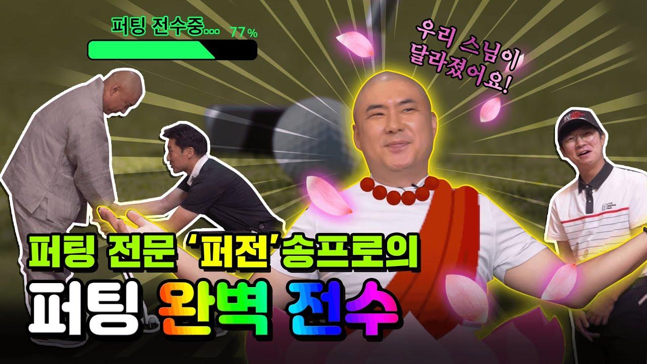 """""""우리 스님이 달라졌어요!"""" 골프 전문 송프로의 퍼팅 비법 전수!"""