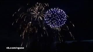 Гусь-Хрустальный. День города-2017. Салют (#вГусе #ГХ)