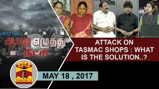 Aayutha Ezhuthu Neetchi 18-05-2017 Attack on TASMAC shops : what is the solution..? – Thanthi TV Show