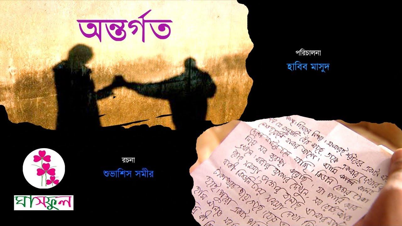 Ontorgoto | অন্তর্গত |  New Bangla Natok | 2019 | HD