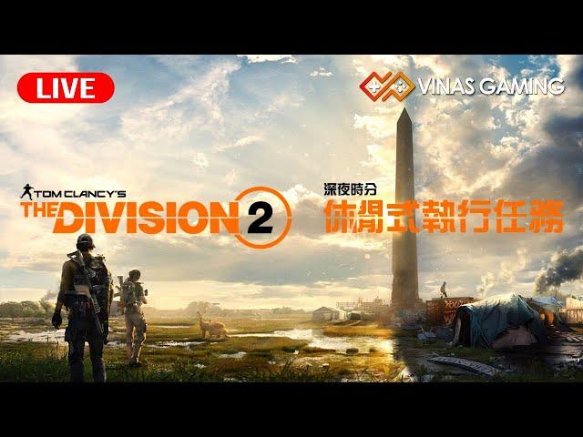 遊戲直播室 全境封鎖2 The Division 2 #01