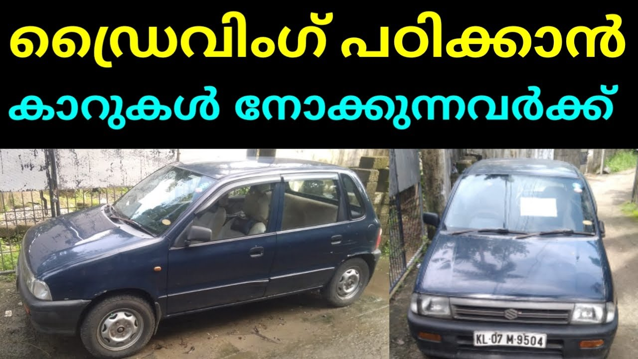 ഡ്രൈവിംഗ് പഠിക്കാൻ പറ്റുന്ന യൂസ്ഡ് കാർ | Low Budget Used Car | used car kerala