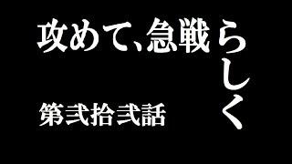 【将棋】残酷な山田定跡のテーゼ (原曲:残酷な天使のテーゼ)【替え歌】