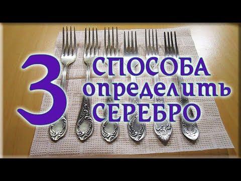 Как проверить серебро в домашних условиях   Столовое серебро определить подлинность и подделку