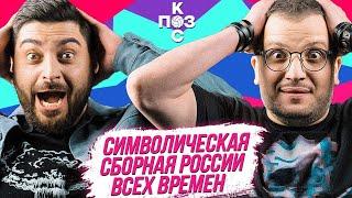 Лучшая сборная России по футболу Поз и Кос звонят подписчикам